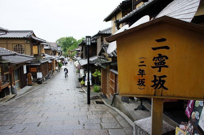Ninen zaka (Higashiyama area)