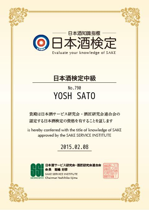 SAKE KNOWLEDGE CERTIFICATE