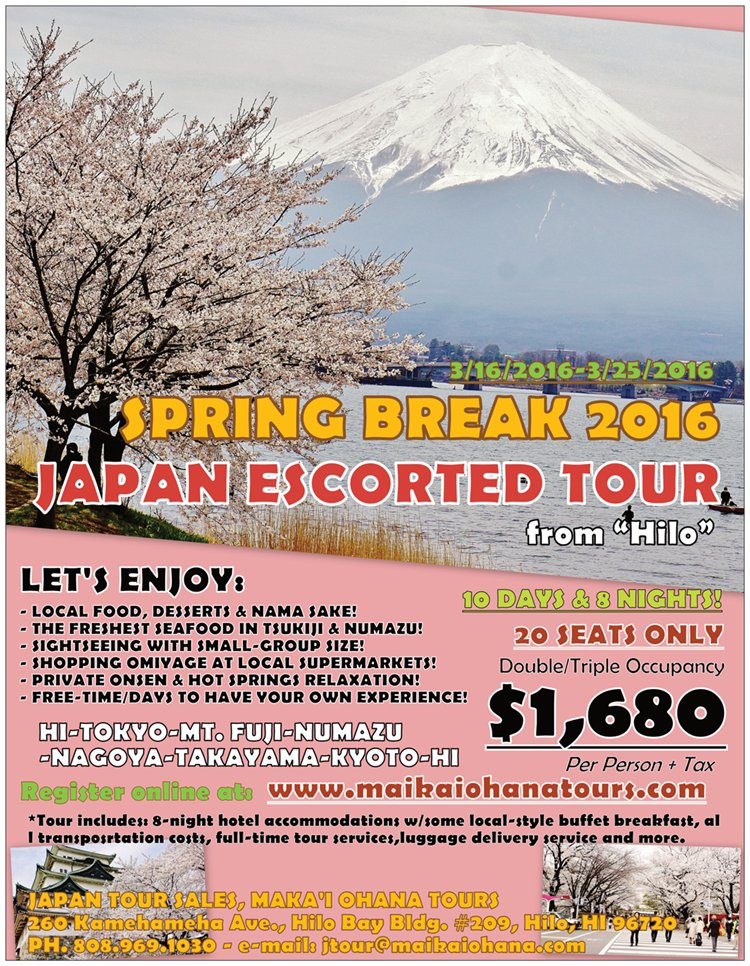 Spring 2016 Japan Escorted Tour Flyer